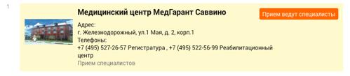 тариф_профи