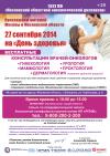 Изображение День здоровья пройдет в Московском областном онкологическом диспансере 27 сентября