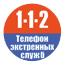 Изображение Система 112