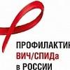 Изображение Телефон доверия «Профилактика ВИЧ/СПИДа в России»