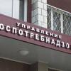 Изображение Управления Роспотребнадзора по Московской области