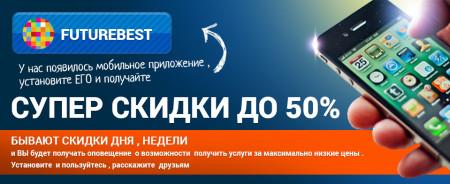 SPAsalon_банер про мобильное приложение