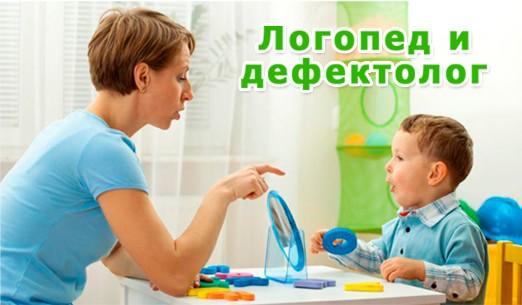 Изображение Акция!!! С 20 мая по 20 июня консультация логопеда дефектолога бесплатно!!!