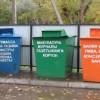 Изображение Власти регионов будут нести ответственность за неосуществление раздельного сбора мусора