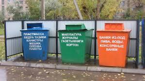 Власти регионов будут нести ответственность за неосуществление раздельного сбора мусора